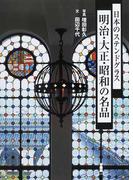 日本のステンドグラス明治・大正・昭和の名品