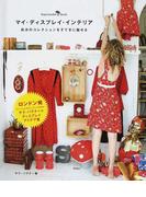 マイ・ディスプレイ・インテリア 自分のコレクションをすてきに魅せる ロンドン発ファッション&ヴィンテージブロガー サラ・バグナーのディスプレイアイデア集