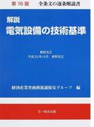 解説電気設備の技術基準 第16版