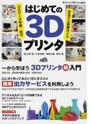 はじめての3Dプリンタ 3Dデータ作成/出力まるごと体験ガイド (Software Design plus)(Software Design plus)