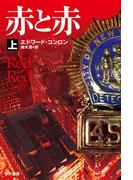 赤と赤 上 (ハヤカワ・ミステリ文庫)(ハヤカワ・ミステリ文庫)