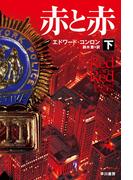 赤と赤 下 (ハヤカワ・ミステリ文庫)(ハヤカワ・ミステリ文庫)