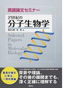21世紀の分子生物学 (英語論文セミナー)