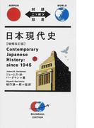 日本現代史 増補改訂版