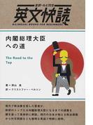 内閣総理大臣への道 (全訳・ルビ付き英文快読)