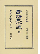 日本立法資料全集 別巻818 商法五十課