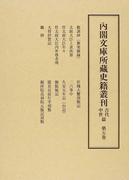 内閣文庫所藏史籍叢刊 影印 古代中世篇第5巻 教訓抄(舞楽雑録) 太政大臣上表次第他