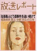 放送レポート 244(2013−9) 「名張毒ぶどう酒事件」を追い続けて 福島県民「孤立」「分断」「対立」の三年