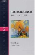 ロビンソン・クルーソー Level 2(1300−word) 新版 (ラダーシリーズ)