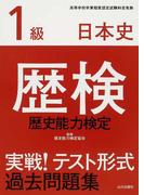 歴検実戦!テスト形式過去問題集1級日本史 歴史能力検定