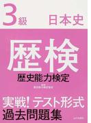 歴検実戦!テスト形式過去問題集3級日本史 歴史能力検定