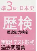 歴検実戦!テスト形式過去問題集準3級日本史 歴史能力検定