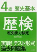歴検実戦!テスト形式過去問題集4級歴史基本 歴史能力検定
