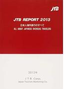 JTB REPORT 日本人海外旅行のすべて 2013