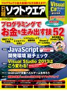 日経ソフトウエア2013年10月号(日経ソフトウエア)