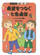 希望をつなぐ七色通信 : ことわざの話 : 国語(チャートブックス学習シリーズ)