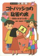 コトバッジョの秘密の旅 : 言葉のきまりの話 : 国語(チャートブックス学習シリーズ)