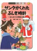 サンタがくれたふしぎ時計 : はじめての英語の話 : 英語(チャートブックス学習シリーズ)