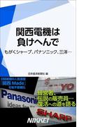 関西電機は負けへんで(日経e新書)