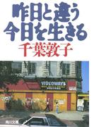 【期間限定価格】昨日と違う今日を生きる(角川ソフィア文庫)
