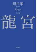 句集 龍宮(角川学芸出版単行本)
