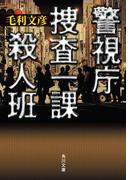 警視庁捜査一課殺人班(角川文庫)