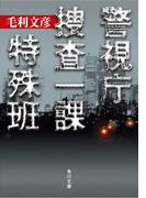 警視庁捜査一課特殊班(角川文庫)