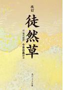 徒然草 現代語訳付き(角川ソフィア文庫)