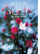 パピヨン 死と看取りへの旅(角川文庫)