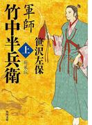 軍師 竹中半兵衛 上 新装版(角川文庫)