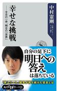幸せな挑戦 今日の一歩、明日の「世界」(角川oneテーマ21)