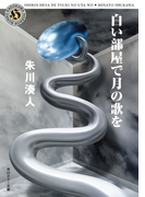 白い部屋で月の歌を(角川ホラー文庫)