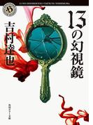 13の幻視鏡(角川ホラー文庫)