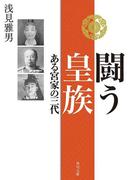 【期間限定価格】闘う皇族 ある宮家の三代(角川文庫)