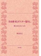 寺山修司とポスター貼りと。 僕のありえない人生(角川文庫)