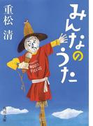 みんなのうた(角川文庫)