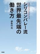 【期間限定価格】シリコンバレー流 世界最先端の働き方(中経出版)