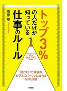 【期間限定価格】トップ3%の人だけが知っている仕事のルール(中経出版)