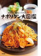 日本全国 懐かしくておいしい! ナポリタン大図鑑(中経出版)