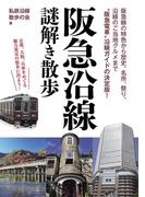 【期間限定価格】阪急沿線 謎解き散歩