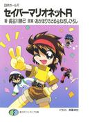 SMガールズ セイバーマリオネットR(富士見ファンタジア文庫)