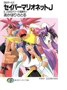 SMガールズ セイバーマリオネットJ2 乙女のパワーで超勝利!(富士見ファンタジア文庫)