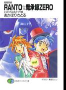 陰陽探偵RANTO☆魔承録ZERO2 まつろはぬかぐや姫(富士見ファンタジア文庫)