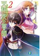 天翔虎の軍師2(富士見ファンタジア文庫)