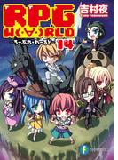 RPG W(・∀・)RLD14 ―ろーぷれ・わーるど―(富士見ファンタジア文庫)