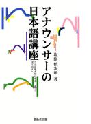 アナウンサーの日本語講座 : ことばを大切にする全ての人へ