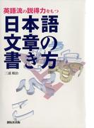 英語流の説得力をもつ日本語文章の書き方