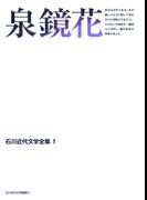 泉鏡花(石川近代文学全集)