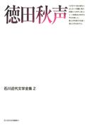徳田秋声(石川近代文学全集)