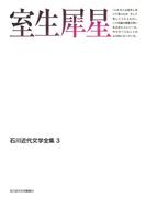 室生犀星(石川近代文学全集)